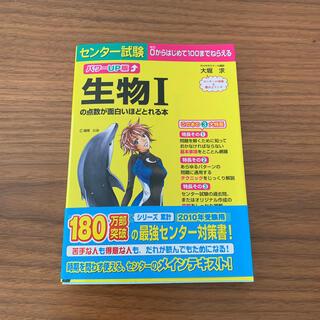 センター試験生物1の点数が面白いほどとれる本 : パワーup版(語学/参考書)