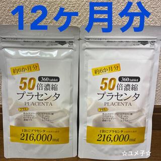 50倍濃縮プラセンタサプリ 美容 ヒアルロン酸 コラーゲン●大容量約12ヶ月分●