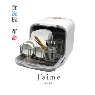 工事不要食洗機・食器乾燥機ジェイム jeime
