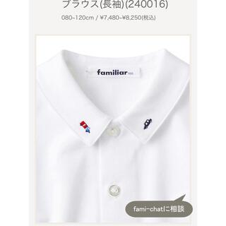 familiar - ファミリア familiar ブラウス 長袖 90cm