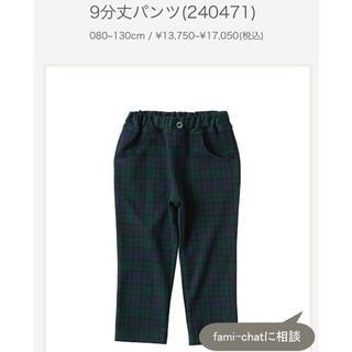 familiar - ファミリア familiar ズボン パンツ 90cm