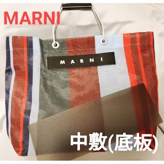 Marni - マルニ ストライプバッグ底板(中敷)