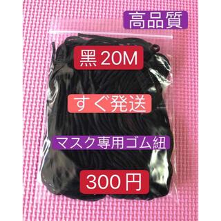 3mmマスクゴム  ゴム紐   専用ゴム紐  ひも 丸ゴム 耳が痛くならない