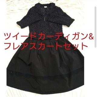 フォクシー(FOXEY)の極美品セットアップ☆未使用ツイードカーディガン&裾フリルふんわりスカート(セット/コーデ)
