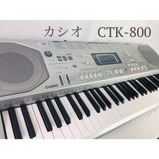 CASIO CTK-800 ベーシック電子キーボード 61鍵 電子ピアノ