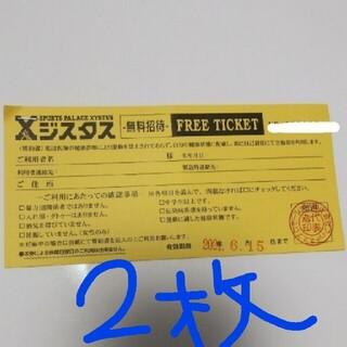 ジスタス 無料招待券 2枚(フィットネスクラブ)