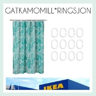 イケア(IKEA)の【IKEA】GATKAMOMILL シャワーカーテン 180×200*リング付き(カーテン)