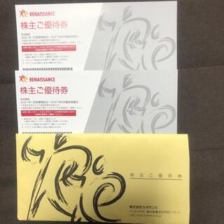 ルネサンス 株主優待券 2枚 ★匿名配送★(フィットネスクラブ)