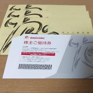 【20枚】ルネサンス株主優待券(フィットネスクラブ)