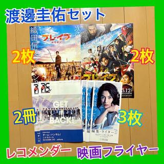 渡邊圭祐 映画フライヤー フリーペーパー チラシ 広告 4種セット(男性タレント)