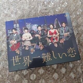 嵐 - ドラマ 世界一難しい恋 DVDBOX