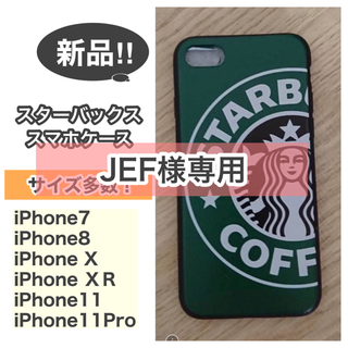 スターバックスコーヒー(Starbucks Coffee)の専用★スターバックス スマホケース iPhone アイフォン  スタバ グリーン(iPhoneケース)
