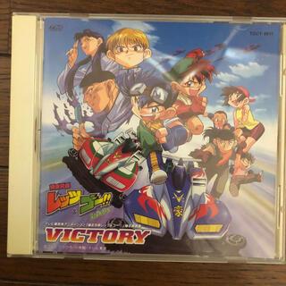 ショウガクカン(小学館)の 爆走兄弟レッツ&ゴー!! 爆走音楽集 VICTORY(アニメ)