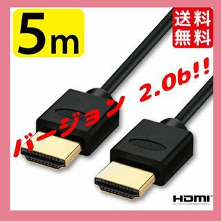 HDMIケーブル(スーパースリム) 5.0m Ver.2.0b 新品(映像用ケーブル)