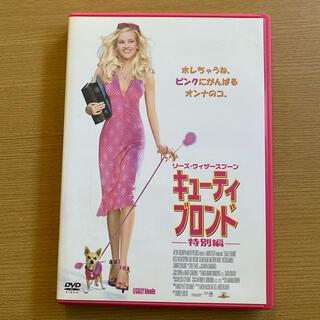 キューティ・ブロンド 特別編 01米/DVD(外国映画)
