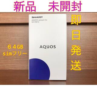 AQUOS - 新品 未開封 未使用 AQUOS sense3 lite ライトカッパー 64G