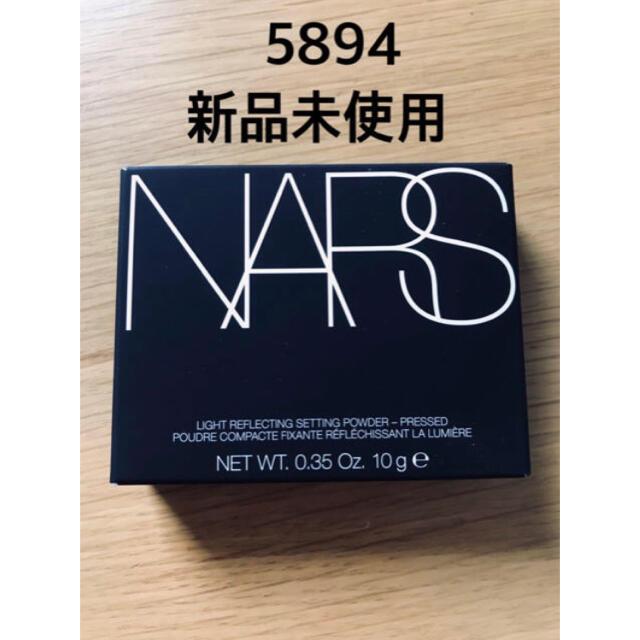 NARS(ナーズ)のNARS プレストパウダー 5894 新品未開封 コスメ/美容のベースメイク/化粧品(フェイスパウダー)の商品写真