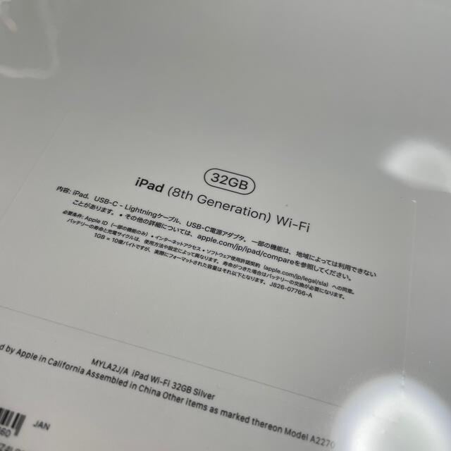 Apple(アップル)のiPad8 第8世代 32GB×2、128GB×2 合計4台 新品未開封 スマホ/家電/カメラのPC/タブレット(タブレット)の商品写真