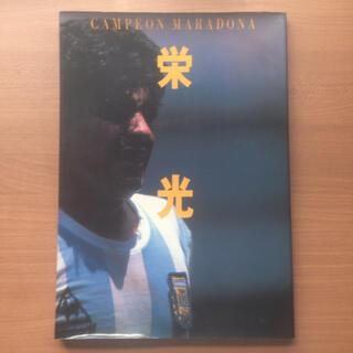 マラドーナ 1986 ワールドカップ メキシコ大会 写真集(記念品/関連グッズ)