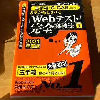 ヨウセンシャ(洋泉社)の8割が落とされる「Webテスト」完全突破法 必勝・就職試験!【玉手箱・C-GAB(その他)