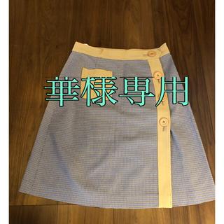 プーラフリーム(pour la frime)の華様専用(ひざ丈スカート)