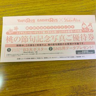 桃の節句 スタジオアリス記念撮影優待券(その他)
