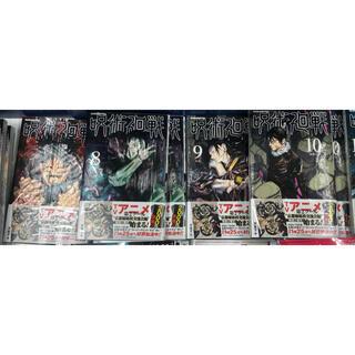 呪術廻戦 7巻 8巻 9巻 10巻 4冊セット
