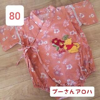 即日発送❗️くまのプーさん★甚平浴衣★ロンパース★80★アロハ★女の子(甚平/浴衣)