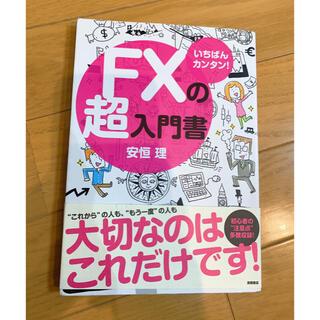 FXの超入門書 いちばんカンタン!(ビジネス/経済)