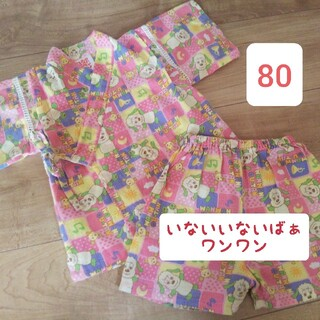 即日発送❗️ワンワン★甚平浴衣★キャラクター★ピンク★女の子80(甚平/浴衣)