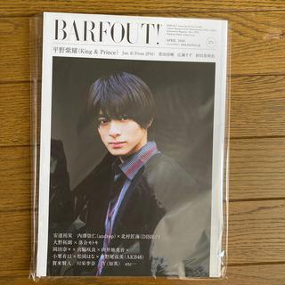 BARFOUT! 表紙 平野紫耀