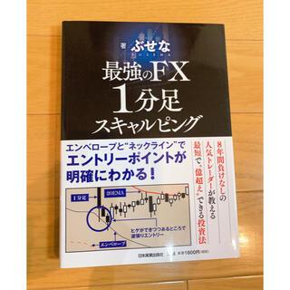 最強のFX1分足スキャルピング(ビジネス/経済)