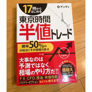 17時からはじめる東京時間半値トレ-ド 勝率50%の分岐点こそが相場の原点(ビジネス/経済)