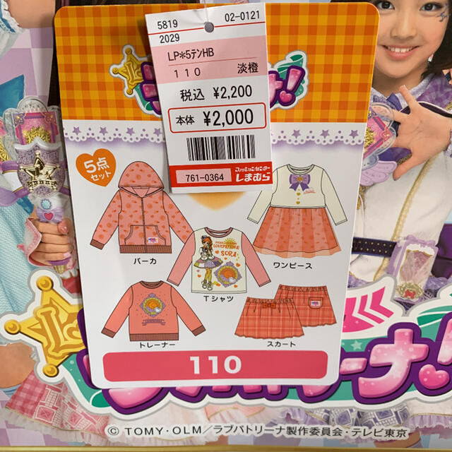 しまむら(シマムラ)のラブパトリーナ♥️ソラ キッズ/ベビー/マタニティのキッズ服女の子用(90cm~)(Tシャツ/カットソー)の商品写真