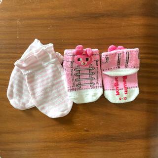 ホットビスケッツ(HOT BISCUITS)の靴下、ミトン 新生児 女の子(靴下/タイツ)