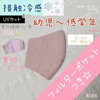 くすみ ピンク ❤ ゴールド 星柄 フィルターポケット インナー マスク 子供(外出用品)