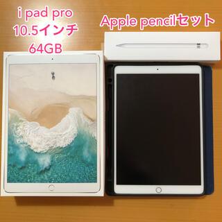 iPad - ipad pro 10.5インチ 64GB&apple pencilセット