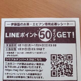 LINEポイント(その他)