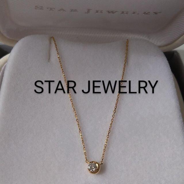 STAR JEWELRY(スタージュエリー)のSTAR JEWELRY❤ムーンセッティング ダイヤ ネックレス❤K18 レディースのアクセサリー(ネックレス)の商品写真