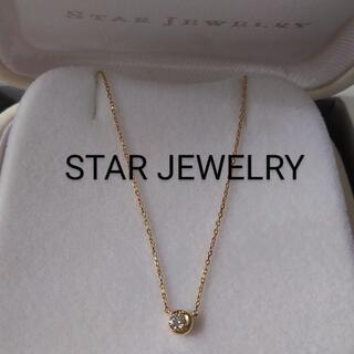 STAR JEWELRY - STAR JEWELRY❤ムーンセッティング ダイヤ ネックレス❤K18
