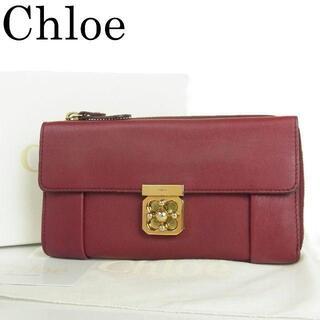 クロエ(Chloe)のクロエ Chloe エルシー レザー L字ファスナー ターンロック 長財布(財布)