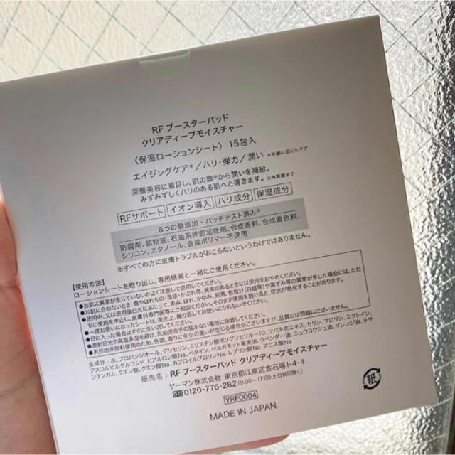YA-MAN(ヤーマン)のRFブースターパッド クリアディープモイスチャー コスメ/美容のスキンケア/基礎化粧品(化粧水/ローション)の商品写真