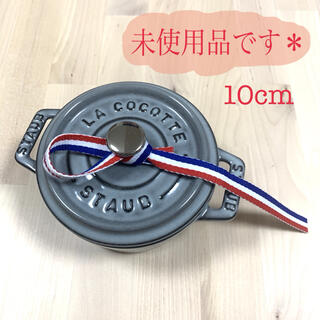 ストウブ(STAUB)の【未使用品】STAUB/ストウブ ココット ラウンド グレー(10cm)(鍋/フライパン)