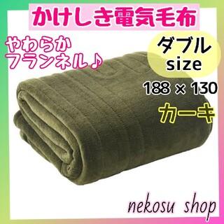 山善 - ダブルサイズ✨フランネル やわらか 電気かけしき毛布 188×130㎝/カーキ