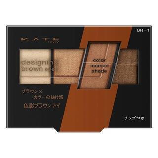 KATE - ケイト デザイニングブラウンアイズ BR-1