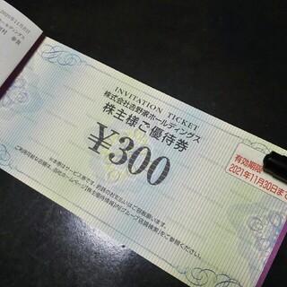吉野家 - 吉野家 株主優待 300円x1 ★ポイント消化に★