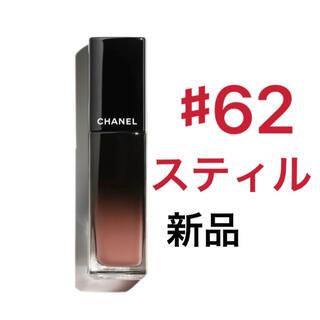 CHANEL - シャネル ルージュアリュールラック 62 スティル