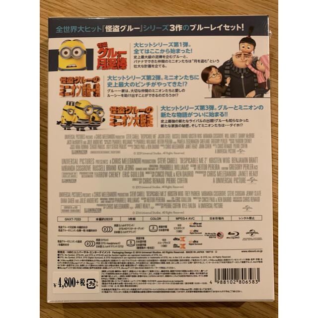 ミニオン(ミニオン)のミニオン 3作品 ブルーレイ エンタメ/ホビーのDVD/ブルーレイ(キッズ/ファミリー)の商品写真