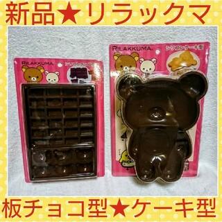 サンエックス - 新品★リラックマ 立体ケーキ型 チョコレート型 シリコン お菓子型 焼き型 レア