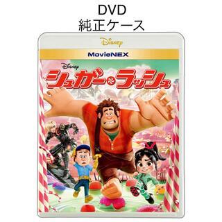 シュガーラッシュ(Sugar Russh)のシュガーラッシュ DVD 純正ケース(キッズ/ファミリー)